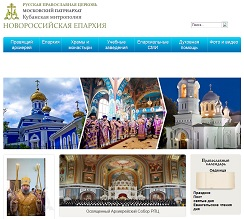 Сайт Новороссийской епархии