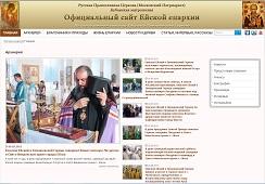 Сайт Ейской епархии