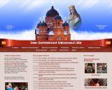 Обновлен сайт Свято-Екатерининского Кафедрального Собора