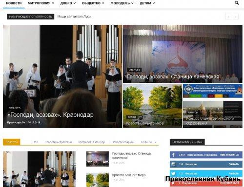 Новый сайт митрополии mitropoliakuban.ru